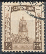 Stamp Manchuria 1932-34? Used - 1932-45 Manchuria (Manchukuo)