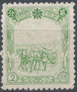 Stamp Manchuria 1936 Mint - 1932-45 Manchuria (Manchukuo)