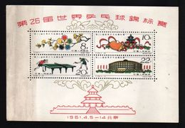 Details About  CHINA 1961 World Table Tennis Champioships C86M, Scott#566a - Mint , Flows Left - 1949 - ... People's Republic
