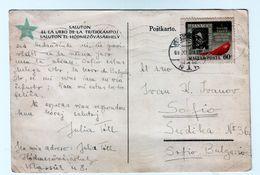 P.Card Hungary  Espéranto Traveled To Bulgaria (1949) - Esperanto