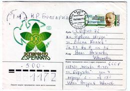 P.Stationery USSR Espéranto Traveled To Bulgaria (1987) - Esperanto