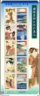 Japan 2017 Ukiyoe Serie.6 Sheet MNH** - 1989-... Empereur Akihito (Ere Heisei)