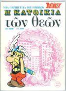 Asterix, First Greek Edition 1978, No 2, Le Domaine Des Dieux, Comics Comix Magazine - Comics (other Languages)