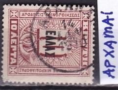 CRETE 1908 Cancellation ΑΡΧΑΝΑΙ On Cretan State Official Stamp 10 L. Brown With Small  ELLAS Overprint Vl. L 3 - Kreta