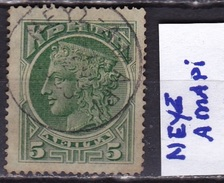Cancellation ΝΕΥΣ ΑΜΑΡΙ On Crete 1900 5 L Green Vl 2 - Kreta