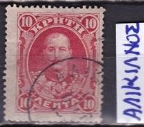 CRETE Cancellation ΑΛΙΚΙΑΝΟΣ On 1900 1st Issue Of The Cretan State 10 L. Red Vl. 3 - Kreta