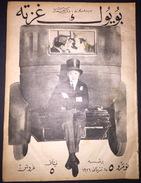 OTTOMAN & TURKISH MAGAZINE ILLUSTRATED COVER CINEMA ACTRESS HOLLYWOOD 1926 - Books, Magazines, Comics