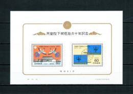 Japón  Nº Yvert  HB-95  En Nuevo - Blocks & Sheetlets