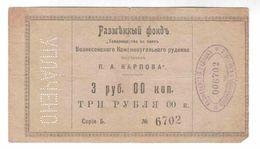 Russia / Voznesensk Karpov Coal Mine 3 Ruble - Russia