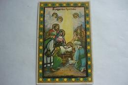 Christmas, Weihnachten, Noël, The Birth Of Christ, Die Geburt Christi, Us. 1944, Cenzored - Noël