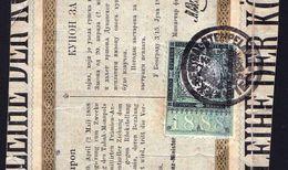 SELTEN ! 1888 - 7kr KAISERL. KON. OSTERR. STEMPEL MARKE Auf PRÄM ANLEIHE DER SERBISCHE REGIERUNG - 3 Scans - Fiscaux