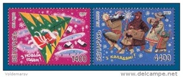 Belarus 1997 Mih. 247/48 Happy New Year And Merry Christmas MNH ** - Belarus