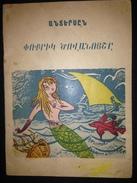 Armenian Child Book Little Mermaid Hans Christian Andersen ՓՈՔՐԻԿ ԾՈՎԱՆՈՅՇԸ 1964 Istanbul - Kultur