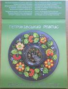 Ukraine - 5 Hryven 2016 UNC Petrykivka Painting In Booklet Lemberg-Zp - Ukraine
