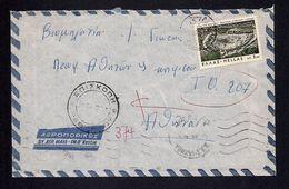 Greece Cover 1966 - Rural Postmark *374* Episkopi Rethymno - Greece