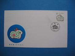 FDC  -  Chine  1987    à Voir - 1980-89