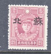 JAPANESE  OCCUP.  SUPEH   7 N 6  TYPE II  PERF  14   ** - 1941-45 Chine Du Nord