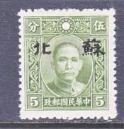 JAPANESE  OCCUP.  SUPEH   7 N 10a  TYPE I  PERF  12 1/2   ** - 1941-45 Noord-China
