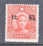 JAPANESE  OCCUP.  SUPEH   7 N 20  TYPE I  PERF  14   **  No Wmk. - 1941-45 Noord-China