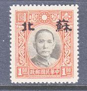 JAPANESE  OCCUP.  SUPEH   7 N 22  TYPE I  PERF  14   *  No Wmk. - 1941-45 Noord-China