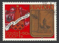 Russia, 1 R + 50 K. 1977, Sc # B112, Used - Usati