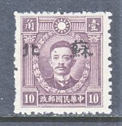 JAPANESE  OCCUP.  SUPEH   7 N 34   PERF  12 1/2  TYPE  I   **   Wmk. 261  SECRET  MARK - 1941-45 Noord-China