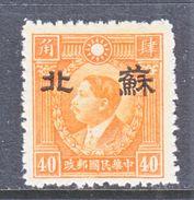 JAPANESE  OCCUP.  SUPEH   7 N 39   PERF  12 1/2  TYPE  II   **   Wmk. 261  SECRET  MARK - 1941-45 Noord-China