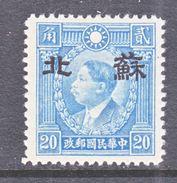 JAPANESE  OCCUP.  SUPEH   7 N 50   PERF  12 1/2  TYPE  II   *  No  Wmk.   SECRET  MARK - 1941-45 Noord-China