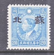 JAPANESE  OCCUP.  SUPEH   7 N 50   PERF  12 1/2  TYPE  II   *  No  Wmk.   SECRET  MARK - 1941-45 Northern China