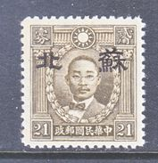 JAPANESE  OCCUP.  SUPEH   7 N 51   PERF  12 1/2  TYPE  II   *  No  Wmk.   SECRET  MARK - 1941-45 Noord-China