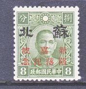 JAPANESE  OCCUP.  SUPEH   7 N 56   ** - 1941-45 Noord-China