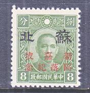 JAPANESE  OCCUP.  SUPEH   7 N 57   ** - 1941-45 Noord-China