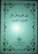 ISLAM ARABIC Grammar Nahw Mir Jadid Al-Jurcani - Old Fond Facsimile- - Books, Magazines, Comics