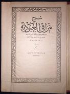 ISLAM ARABIC Sufism Tasawwuf  Maroqil Ubudiyah Syeikh Muhammad Nawawi - Books, Magazines, Comics
