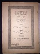 ISLAM ARABIC Logic Izahu'l-Mubhem Min Meani's-Sullem Demenhuri - Books, Magazines, Comics
