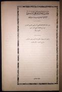 ISLAM ARABIC Ḥashiyat Al-Mihi Al-Shibbini Sharḥ Al-Ramli Imam Al-Shafi - Books, Magazines, Comics