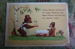 Bear And Honey - OLD Soviet PC 1956 -  Mushroom - Champignon - Amanita - Champignons