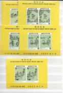 1971 MH South Korea - Corée Du Sud