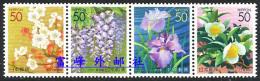 Japan 2003 Four Seasons Flower - Tokyo Metropolitan Area 4 Link Full # R601 / 4 - 1989-... Emperor Akihito (Heisei Era)