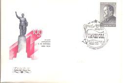 1986. USSR/Russia, S. Kirov, Communist Party Secretary,  FDC, 1v, Mint/** - Brieven En Documenten