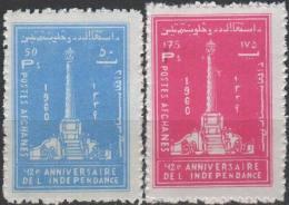 Afghanistan 1960 Stamps Independence Anny Jam Minaret Unesco Heritage MNH - Afghanistan