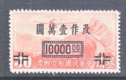 OLD  CHINA  C 55   ** - 1912-1949 Republic