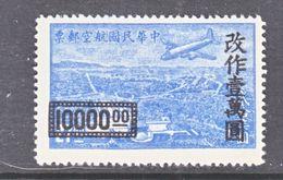 OLD  CHINA  C 61   ** - 1912-1949 Republic