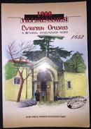 ARMENIAN Surp Pırgic Armenian Hospital Annual Book 1900 Reprint New Book - Livres, BD, Revues