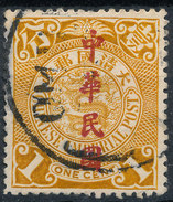 Stamp China Coil Dragon  1c Used - China