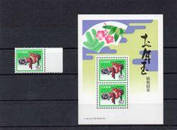 Japan, 1984, Michel 1613 Und Block 105, Postfrisch/**/MNH, Neujahr/Spielzeug - 1926-89 Empereur Hirohito (Ere Showa)
