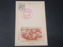 Formose - Entier Postal Illustré En 1960 - L 10664 - 1945-... République De Chine