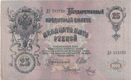 Russie  25 Roubles 1909 - Russia