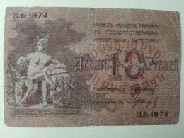 Russia 1918 10 RUBLI - Rusland