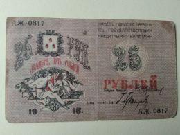 Russia 1918 25 RUBLI - Russia